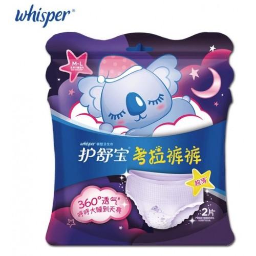 Whisper Koala Incontinence Underwear, Ultra Thin, with Print (PL740) €5.50